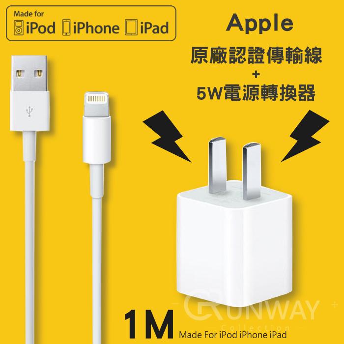 24H原廠正品Apple 5W USB電源轉換器蘋果充電器1M傳輸線iPhone 7 6s Plus