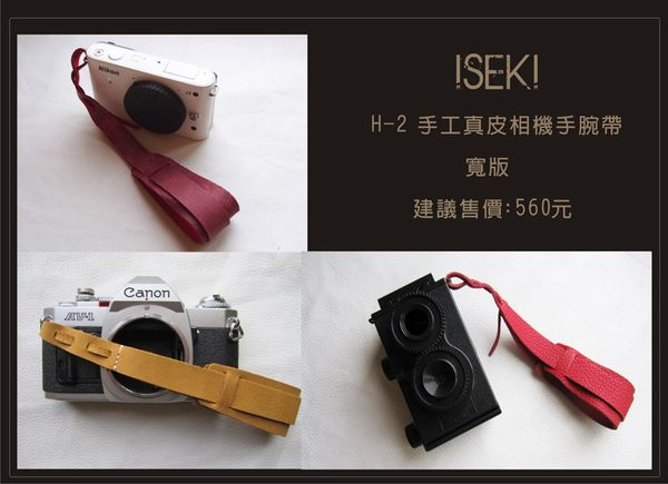 ISEKI H-2日本手工 真皮相機 手腕帶(寬版),適用:M4/3類單眼及單眼相機GF7/LX100/J5/EM1/EP5/A7/LEICA/LOMO
