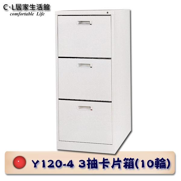 【 C . L 居家生活館 】Y120-4 3抽卡片箱/公文櫃/文件櫃/檔案櫃(10輪)