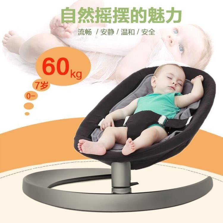 嬰兒搖搖椅寶寶椅躺椅安撫椅搖籃新生兒哄睡哄寶哄娃神器SMY9081TW男人與流行