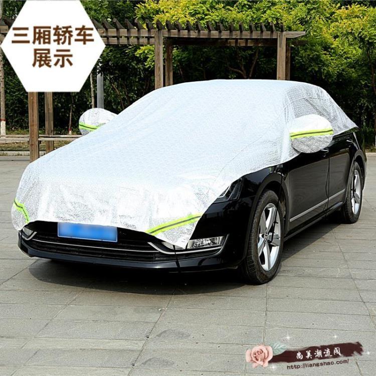 汽車遮陽罩半罩半車衣鋁膜汽車防曬隔熱罩遮陽傘尚美潮流閣
