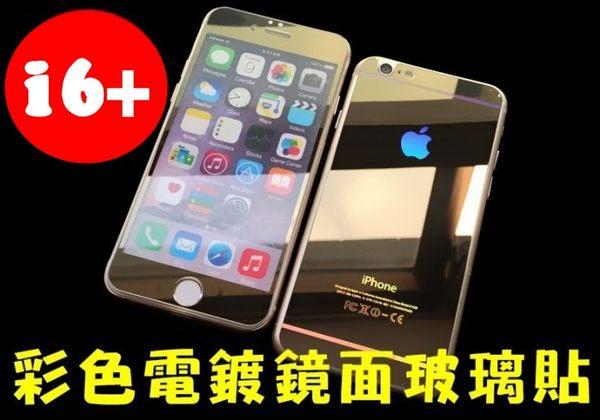 【世明國際】iPhone6 PLUS 滿板 彩色電鍍鋼化玻璃保護貼 強化玻璃膜 雙面 前後 i6  5.5吋 2.5D 9H