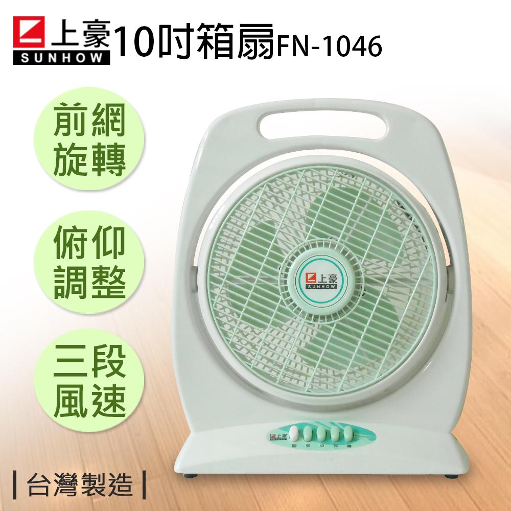 上豪10吋箱扇/涼風扇/造型扇/電扇(FN-1046)