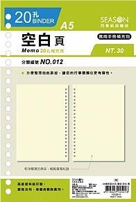 四季紙品A5補充頁20孔-筆記-空白-黃YZ52012