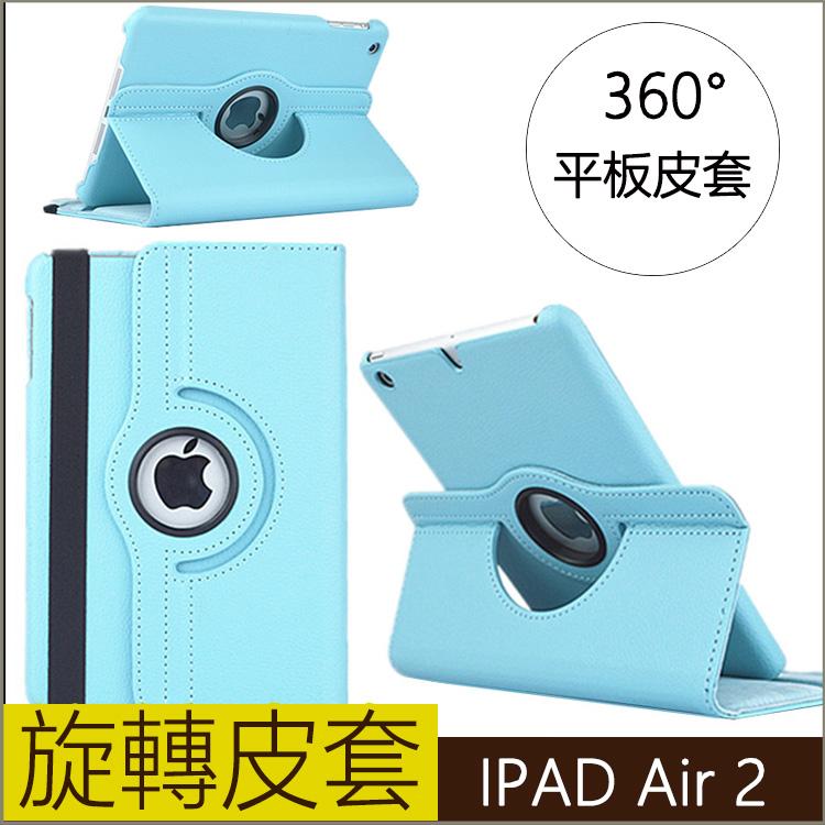 蘋果iPad Air 2 ipad 2 3 4 mini4保護套平板皮套荔枝紋360度旋轉iPad mini 4平板保護套保護殼平板套