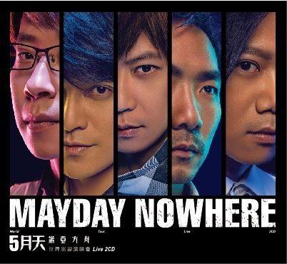 五月天諾亞方舟世界巡迴演唱會Live雙CD正式版音樂影片購