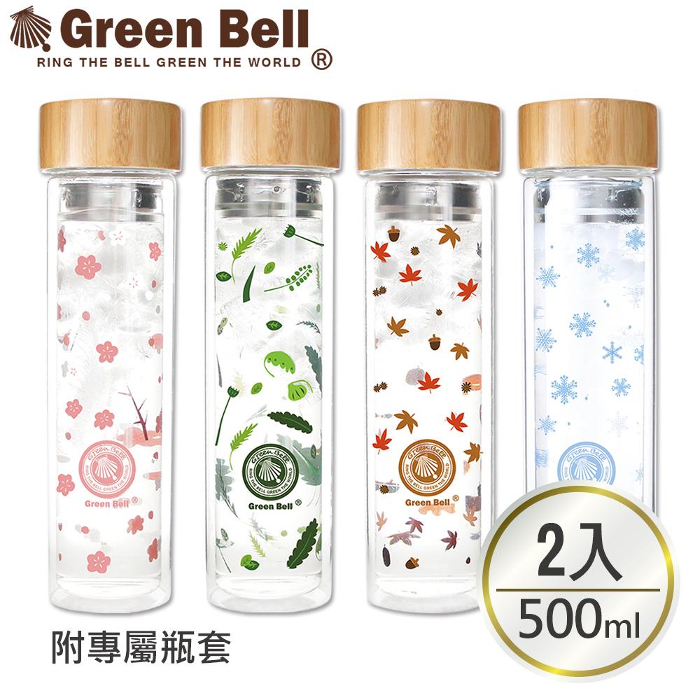 [買一送一] GREEN BELL綠貝 Season雙層玻璃水瓶500ml 玻璃水壺 玻璃瓶 玻璃杯 隨行杯 隨身杯