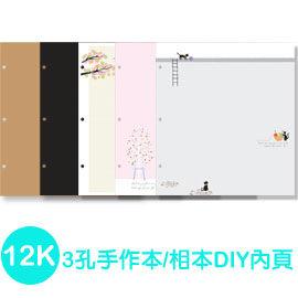 珠友 DY-10012 12K3孔手作本/相本DIY內頁/5張