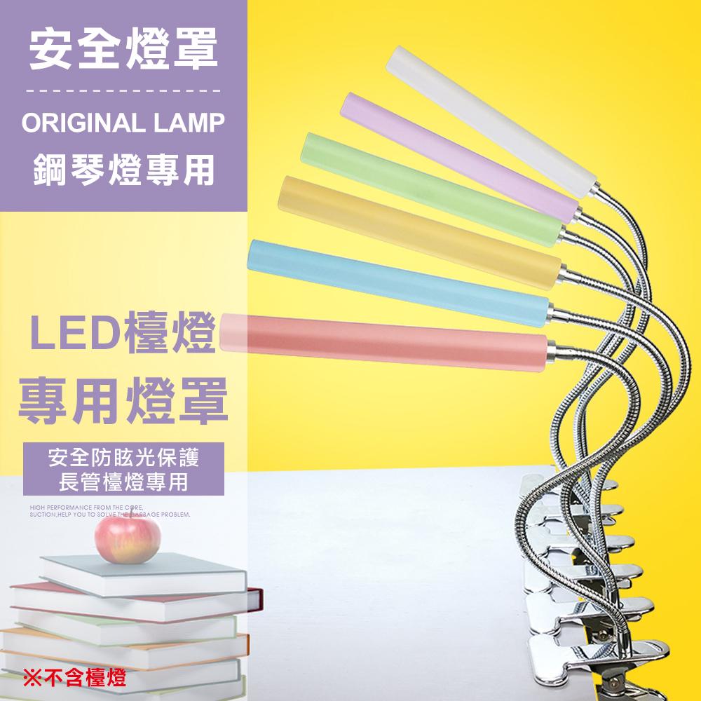 LED夾式檯燈長管專用燈罩E1-009保護罩護眼讓燈光集中不散光閱讀方便鋼琴燈專用