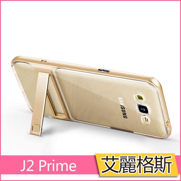 三星 Galaxy J2 Prime 手機殼 J2 Prime 支架 格紋 高透 矽膠套 防摔 保護套 懶人支架 艾麗格斯