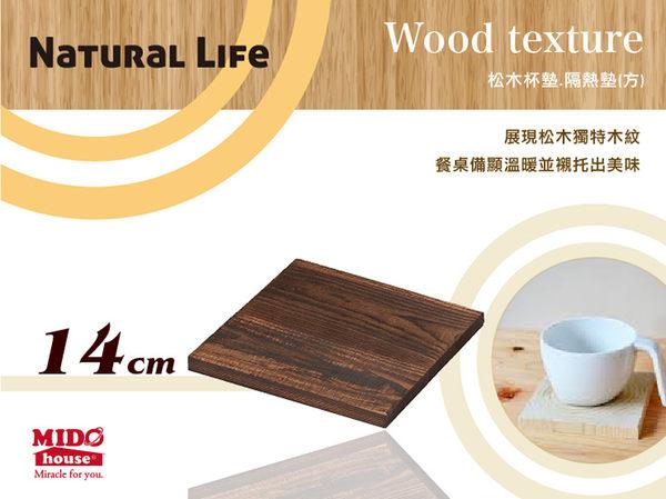 原木生活-松木木墊杯墊.隔熱墊-14cm《Mstore》
