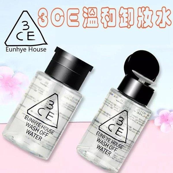 3CE Eunhye House 按壓式卸妝水 臉部 面部 唇部 卸妝油 卸妝液 清潔液 化妝水 洗面乳