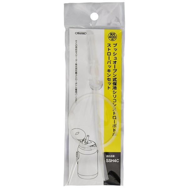 日本進口SKATER SSH4C保冷吸管水壺專用替換吸管防漏矽膠墊圈霜兔小舖