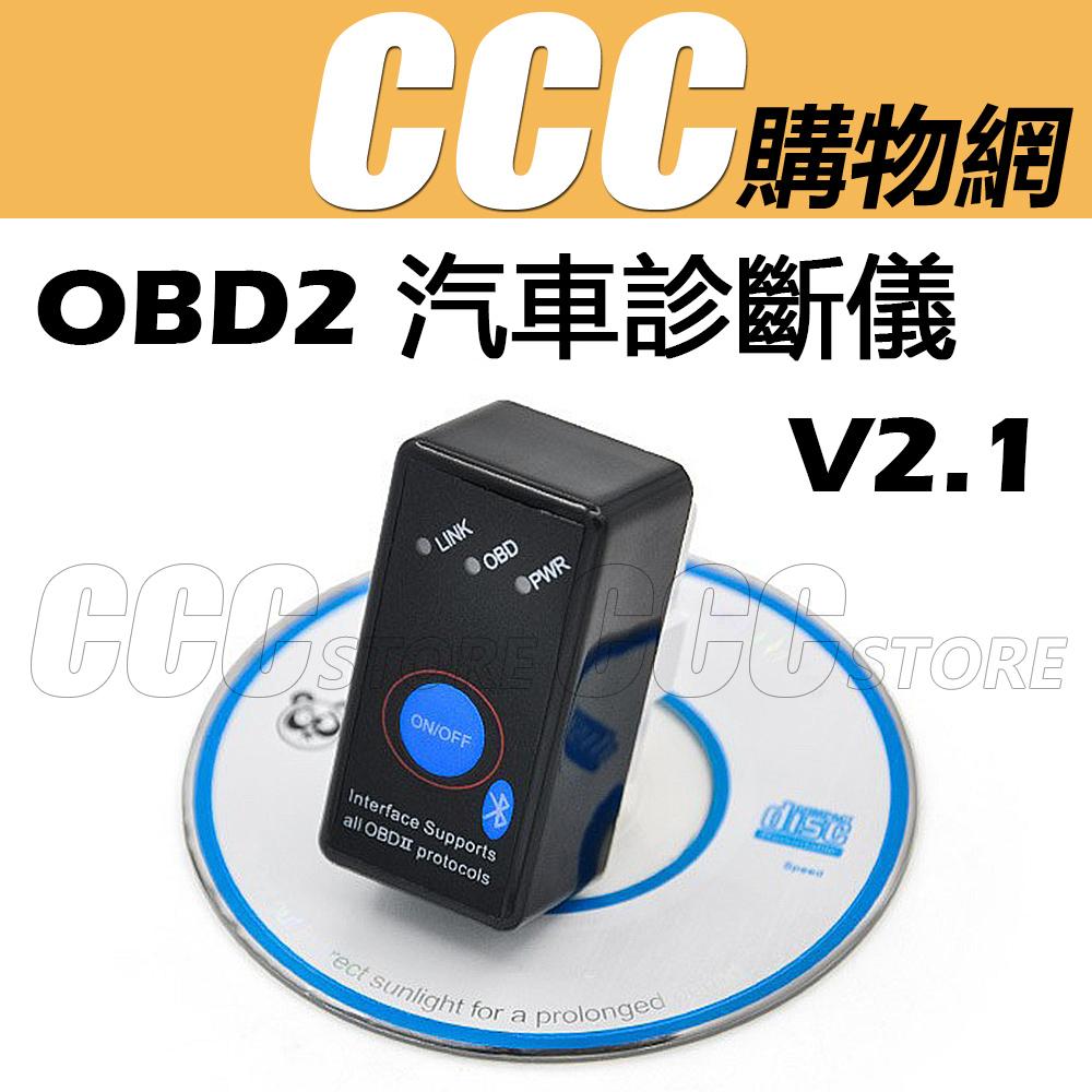 ELM327 A款帶開關汽車故障診斷儀行車電腦MINI OBDII OBD2 V2.1診斷儀檢測儀汽車檢測