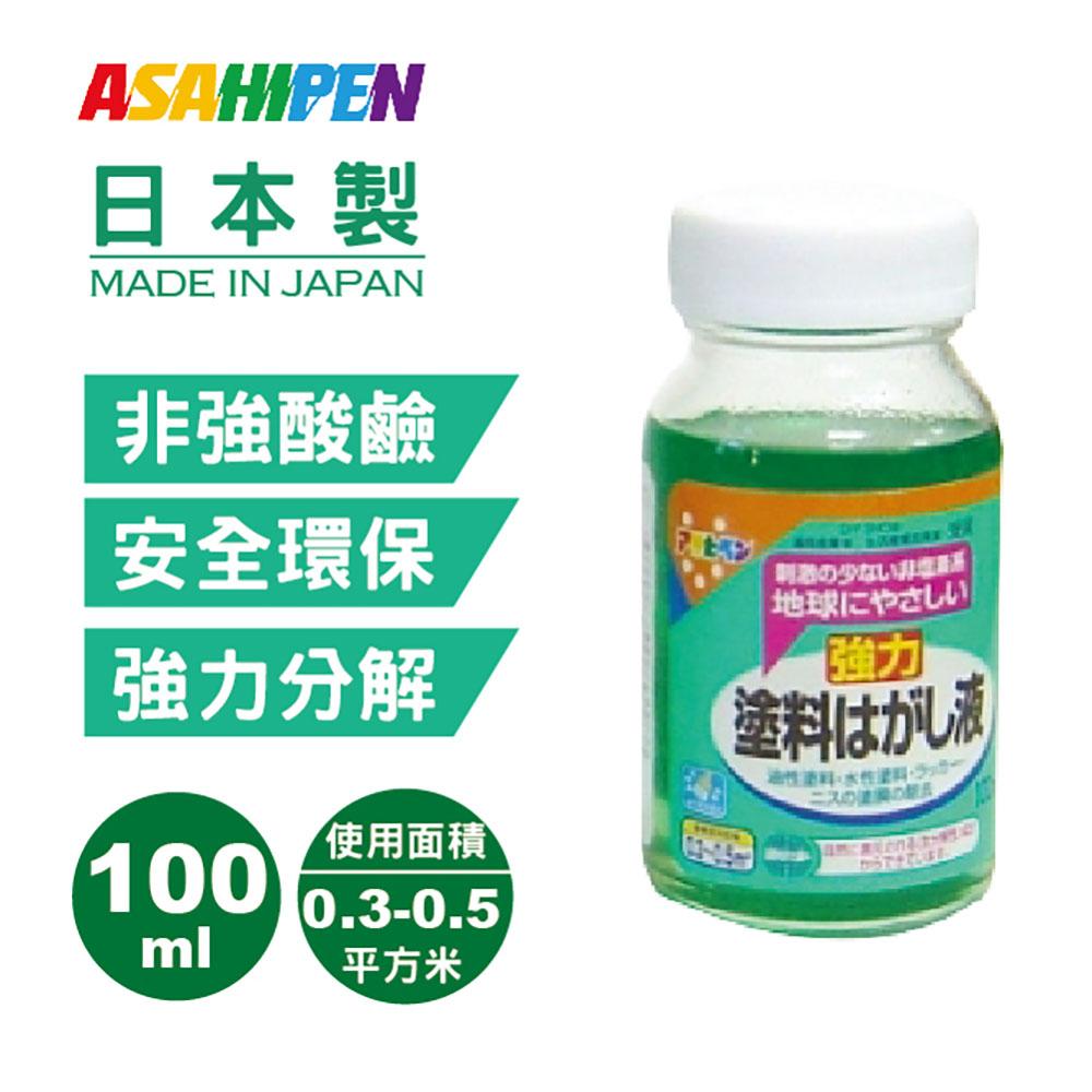 日本Asahipen強力油漆/塗料去除液100ml