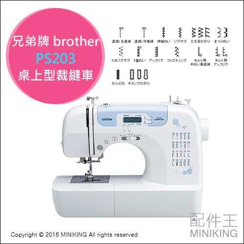 配件王日本代購兄弟牌brother PS203家用裁縫車