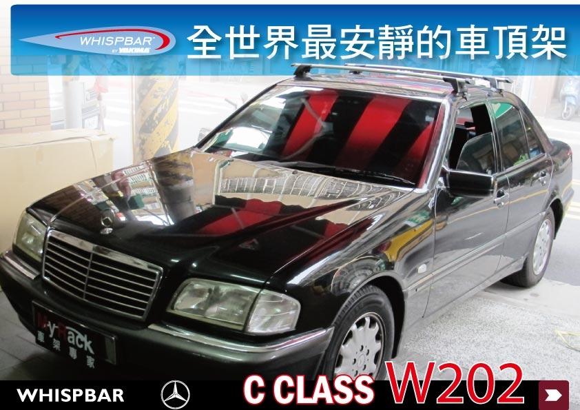 ∥MyRack∥ Benz C Class W202 WHISPBAR 車頂架 橫桿
