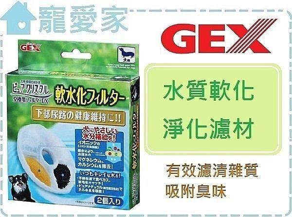 寵愛家可超取GEX犬用淨水飲水器水質軟化淨化濾材1.5L 1.8L 2.3L 2.5L 4.8L通用