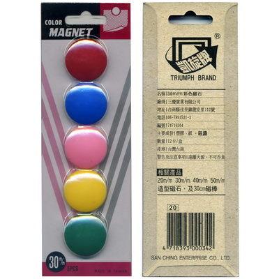 TRIUMPH BRAND 凱旋 30mm 圓形彩色磁石/吸鐵/磁鐵 5入