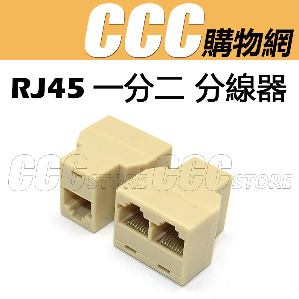 RJ45網路一分二連接頭延長介面轉接頭分線器一分二一轉二轉換器