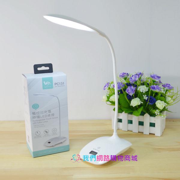 【我們網路購物商城】觸控可充電時鐘LED桌燈 桌燈 時鐘燈 觸控燈