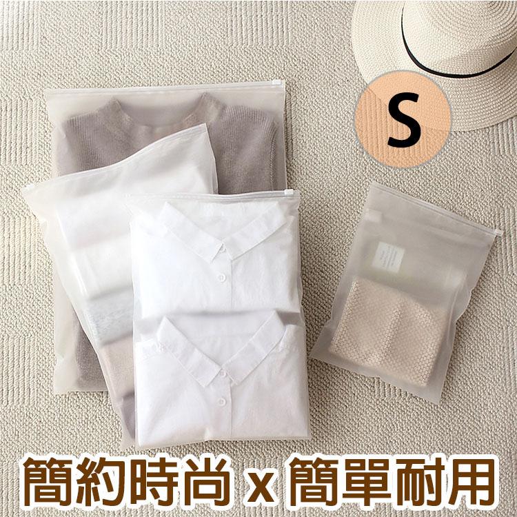 旅行收納密封袋S盥洗包化妝包防水收納夾鏈袋透明內衣包加厚防塵衣物歐妮小舖