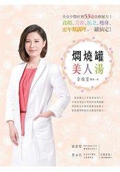 燜燒罐美人湯:美女中醫直傳53道食療秘方養顏美容抗老瘦身更年期調理一