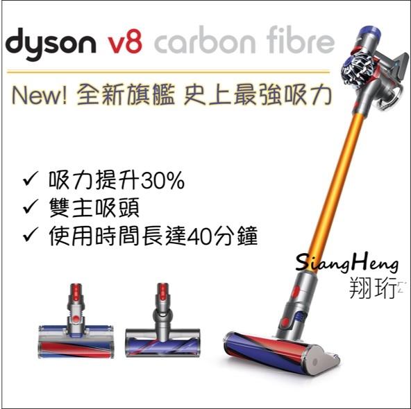 現降10000元~結帳再95折!!![恆隆行公司貨]dyson V8 carbon fibre SV10E Absolute+升級版 吸力提升30%