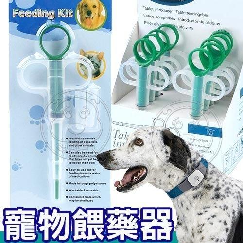 【zoo寵物商城】寵物餵藥器顏色隨機出貨