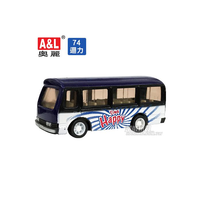 A&L奧麗迷你合金車 NO.74 觀光巴士 迴力車 遊覽車 大客車 模型車(1:64)【楚崴玩具】