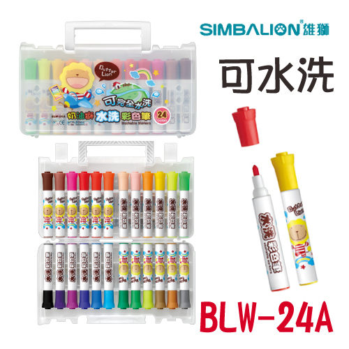 雄獅BLW-24A皇冠可水洗彩色筆24色