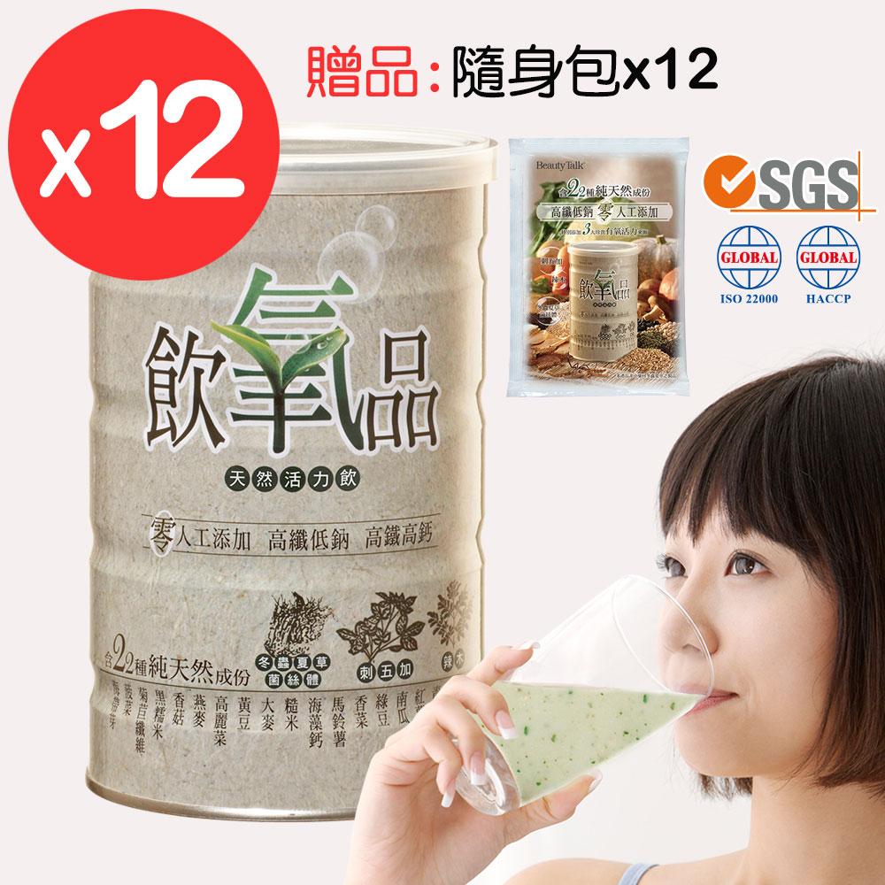 【送12小包】飲氧品Oxydrinks 600g 12罐