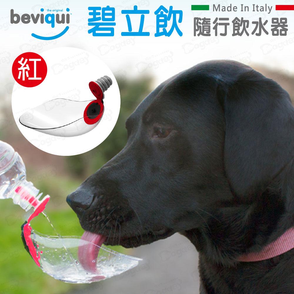 義大利碧立飲《Beviqui》隨行飲水器-紅色 攜帶式飲水頭 35g輕巧快速連接寶特瓶 飲水器 水碗