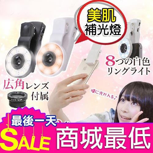 最後10個日本手機鏡頭LED補光燈外置閃光自拍神器手機補光燈自拍j7 a9 note5生日禮物