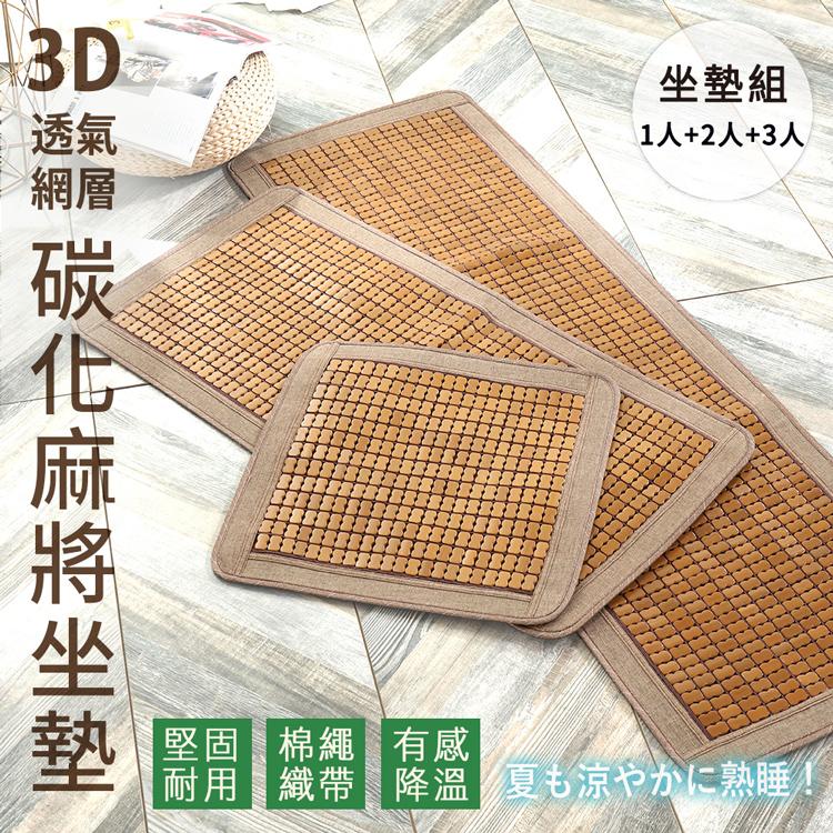 新進化棉繩碳化3D麻將坐墊【1+2+3人涼墊組】沙發墊 椅墊 辦公座墊