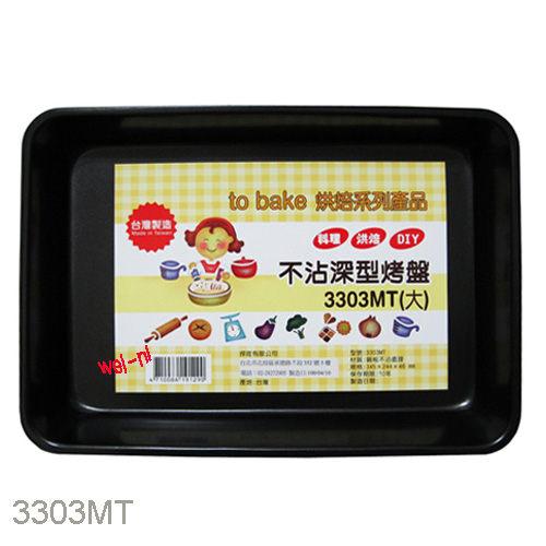 wei-ni不沾深型烤盤大34.5*24.4*4.6公分烘焙烤模烤盤料理DIY不沾處理台灣製3303MT