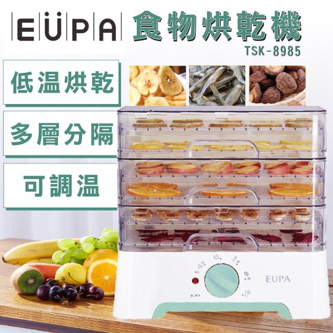 【優柏EUPA】六層食物烘乾機(乾果機)/烘果乾/菜乾/肉乾TSK-8985 保固免運