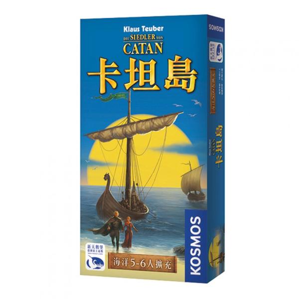 新天鵝堡桌上遊戲卡坦島海洋5-6人擴充版Catan Seafarer 5-6 Player Expansion-中文版
