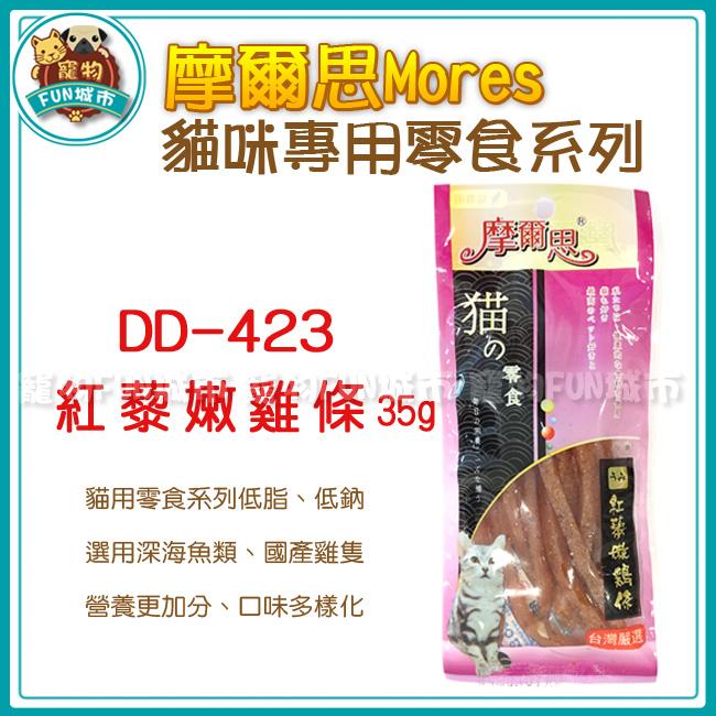 寵物FUN城市*Mores摩爾思貓用零食系列DD-423紅藜嫩雞條35g貓咪零食
