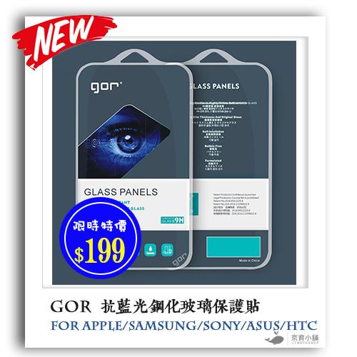 GOR抗藍光鋼化玻璃貼非滿版iPhone 7 6s 6 4.7吋i6 i6s Plus 5.5吋iPhone 5s iPhone SE濾藍光鋼化螢幕玻璃貼