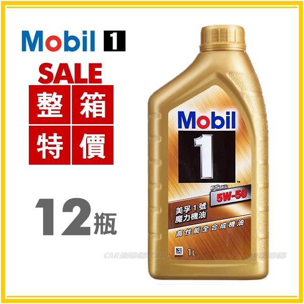 【愛車族購物網】Mobil 美孚1號 5W50 魔力機油 高性能全合成機油 1L 整箱12瓶 (送贈品)