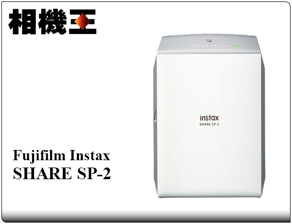 ★相機王★Fujifilm instax SHARE SP-2 銀色 拍立得印表機 平行輸入 SP2