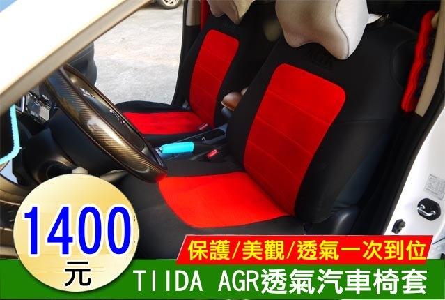 AGR摩登椅套HY655 HY656日產TIIDA直上兩張座椅透氣網布耐用舒適透氣坐墊椅套賽車椅