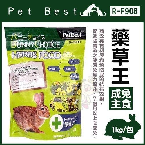 WANG Pet Best藥草王-成兔主食1kg R-F908