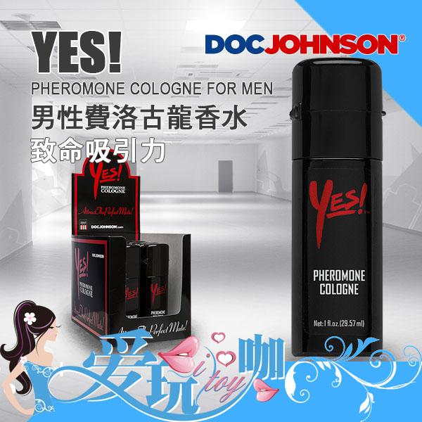 美國DocJohnson致命吸引力男性費洛古龍香水Yes Pheromone Cologne FOR MEN古龍水