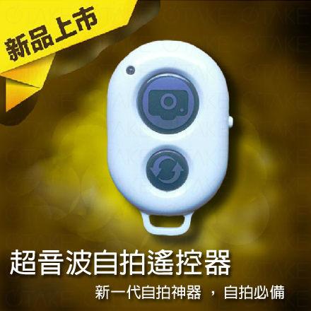 藍芽自拍器自拍紐自拍環手機自拍器BB0024藍芽快門快門遙控無線快門自拍遙控