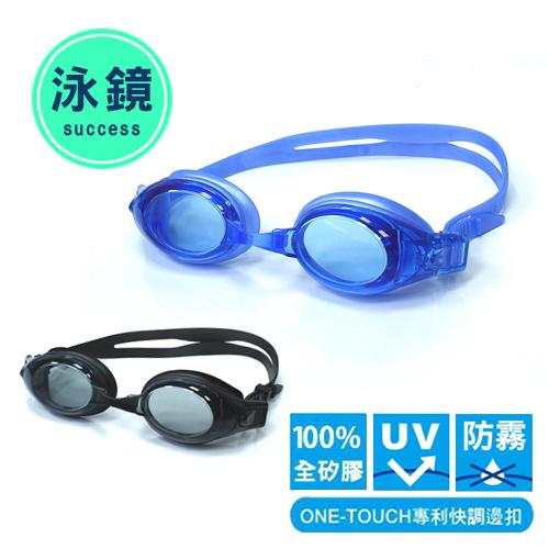 快調平面泳鏡 抗UV-2色