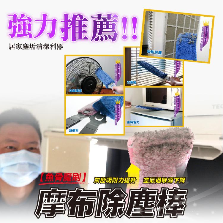 魚骨魔刷摩布除塵棒10入組【再送2支】-除塵毛撢/乾濕兩用/適用百葉窗/空氣清淨濾網-摩布工場