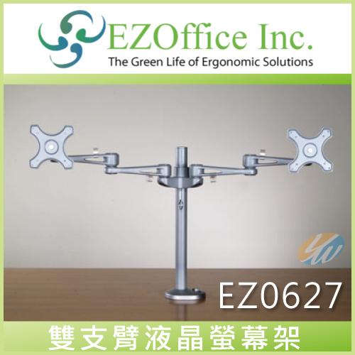 【耀偉】免運@EZ00627-雙支臂液晶螢幕架/人體工學螢幕架/螢幕架/壁掛架
