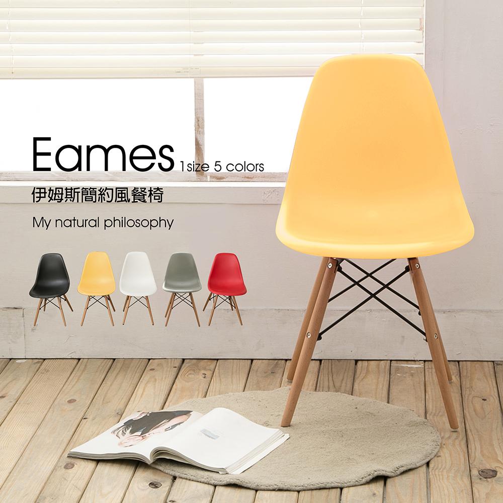 餐椅 Eames 伊姆斯北歐風DIY餐椅/書桌椅 黃色 eyam【多瓦娜】